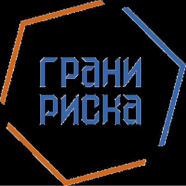 ГРАНИ РИСКА